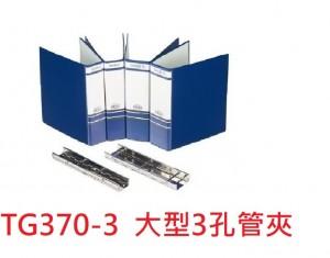 【芥菜籽文具】//同春牌//  環保PP合成紙3孔管夾  TG370-3 大型3孔 (12個/箱)