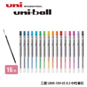 【芥菜籽文具】//三菱文具 UNI-BALL//開心筆 STYLE FIT 中性筆芯UMR-109-05 (0.5mm) 10支/盒