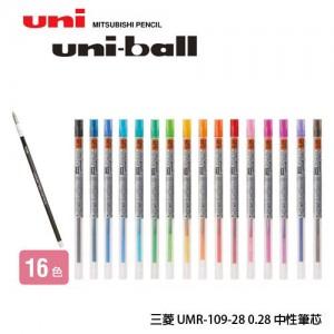 【芥菜籽文具】//三菱文具 UNI-BALL// 開心筆STYLE FIT 中性筆芯UMR-109-28 (0.28mm)