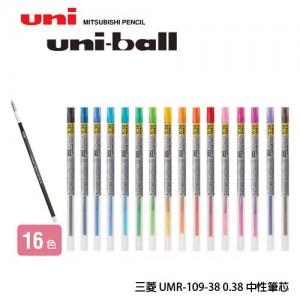 【芥菜籽文具】//三菱文具 UNI-BALL//開心筆 STYLE FIT 中性筆芯UMR-109-38 (0.38mm)