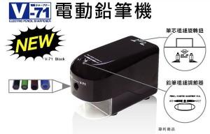 【芥菜籽文具】 ELM 電動削鉛筆機 V-71(日本進口)