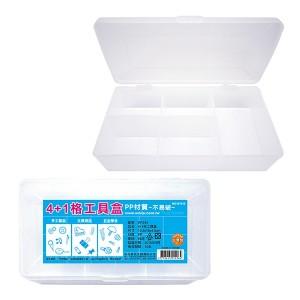 【芥菜籽文具】//聯合文具//4加1工具盒 W1018